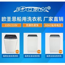 华之航-IOCEAN全自动上开门洗衣机-全自动上开门洗衣机