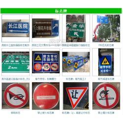 反光标牌,道路标牌,交通指�z示牌生产制作道和安交通设施厂家他们这所谓图片