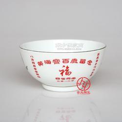 八十岁祝寿纪念礼品寿碗 陶瓷寿碗礼品图片