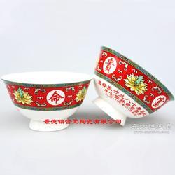 寿辰礼品陶瓷寿碗寿杯定做 寿碗寿杯加名字图片