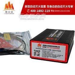 发动机舱自动灭火装置 华南知名厂家联众安图片