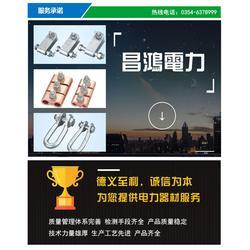 山西昌鸿电力金具|10kv绝缘耐张线夹型号|安徽耐张线夹图片