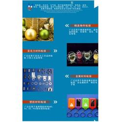 温州胶水-金乐盾-硅胶粘PP胶水图片