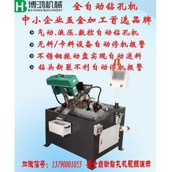 高速钻孔攻牙机厂-高速钻孔攻牙机-佛山博鸿自动化机械图片