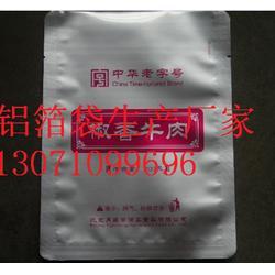 肉制品铝箔包装袋、洛阳铝箔包装袋、厂家定做(查看)图片