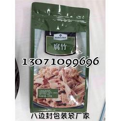 纯铝八边封包装袋_朔州八边封包装袋_生产厂家图片