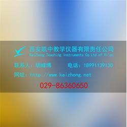 西安教学仪器网址-西安教学仪器-西安教学仪器(查看)图片