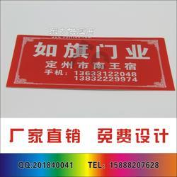供应冲压印刷标牌,贴胶覆膜,铝贴胶标牌,印刷标牌图片