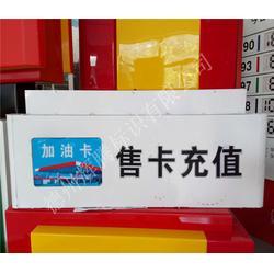 鸡西加油站制品,德州辉腾放心企业,加油站制品供应商图片