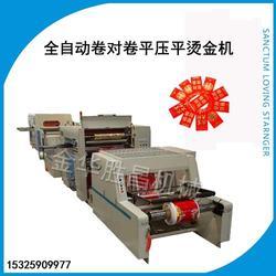 廠家直銷全自動喜慶用品燙金機 機械式卷對卷紅包燙金機圖片