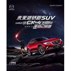 一汽马自达明星车型-弘业汽车-明星车型阿特兹以及CX-4图片