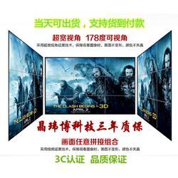 河南拼接屏,晶玮博,46寸液晶拼接屏报价图片