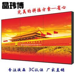 晶瑋博(圖),55寸拼接屏尺寸,西藏拼接屏圖片