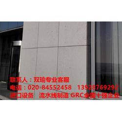 广州grc、grc文化石、广东双瑜GRC(优质商家)图片