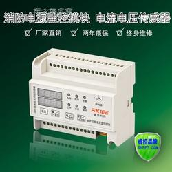 双电源式消防设备电源监控传感器图片