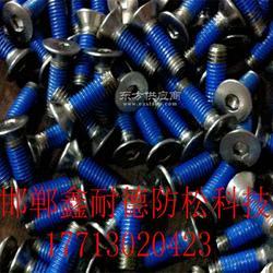 螺丝涂胶加工3m2353蓝色防松胶螺栓点漆螺母图片