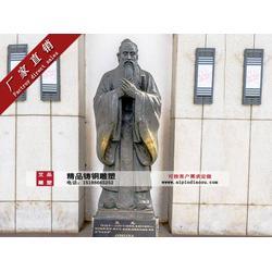 孔子铜像多少钱,艾品雕塑,江西孔子铜像图片