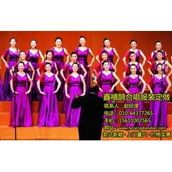 北京合唱服装定做_鑫禧鹊_北京合唱服装定做厂图片