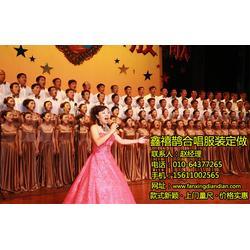 石景山合唱服装定做|晨辰寰宇|北京合唱服装出租定做图片