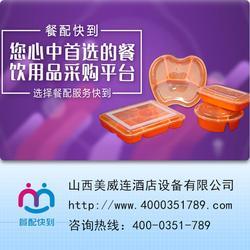 餐饮设备-餐饮设备使用保养-山西美威连(优质商家)图片