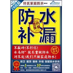 重庆防水施工队、重庆防水、叶氏防水(查看)图片