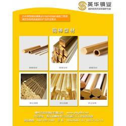 五金机械铜型材,天津铜型材,英华铜业图片
