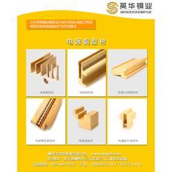 铜合页型材用途_江西铜合页型材_英华铜业(查看)图片