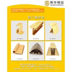 英华铜业(图)|异型铜材|甘肃异型铜材图片