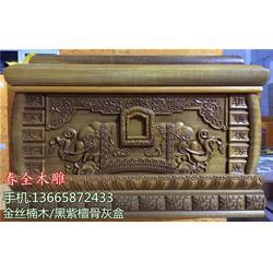 【春全骨灰盒】质量好、木雕骨灰盒定做、北京木雕骨灰盒图片