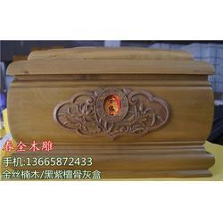 金丝楠木骨灰盒找哪家|春全骨灰盒|通州区金丝楠木骨灰盒图片