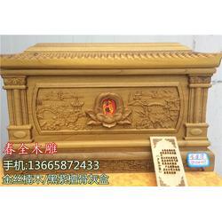 东阳骨灰盒报价,春全骨灰盒专业厂家(在线咨询),东阳骨灰盒图片
