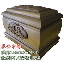 骨灰盒、春全骨灰盒款式多、骨灰盒图片