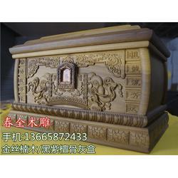 西城区金丝楠木骨灰盒、金丝楠木骨灰盒求购、春全骨灰盒图片