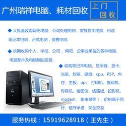 广州旧电脑回收|二手电脑|广州旧电脑回收信息图片