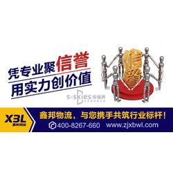 浙江至香港危险品物流专线-危险品物流专线-鑫邦危险品物流公司图片