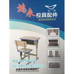 课桌椅配件供应、鸿来校具配件、温州课桌椅配件图片