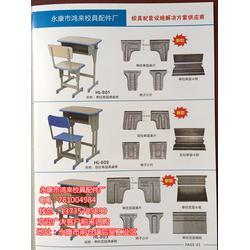 课桌椅配件厂家,鸿来校具配件,宁波课桌椅配件图片