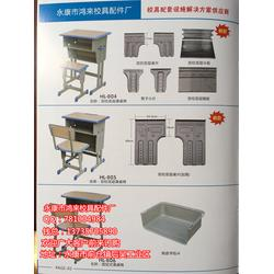 丽水课桌椅冲压件、课桌椅冲压件加工、鸿来校具配件(优质商家)图片