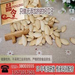 品令食品炒货、(五香瓜子)、陕西五香瓜子图片