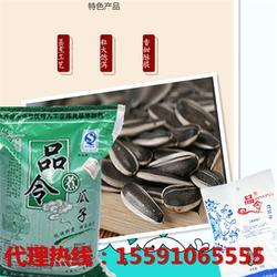 南瓜子报价,北京南瓜子,品令食品炒货 (查看)图片