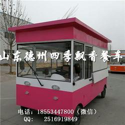 电动餐车厂家_河北电动餐车_四季飘香餐车图片