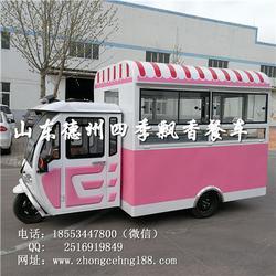 寿光餐车,四季飘香餐车(优质商家),电动三轮餐车图片