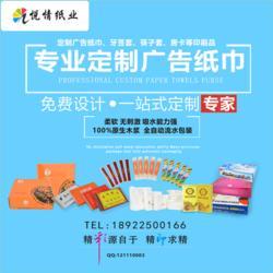 广东荷包纸巾|悦情纸业(在线咨询)|荷包纸巾图片