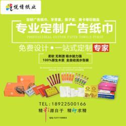 荷包纸巾,广告荷包纸巾,悦情纸业(优质商家)图片