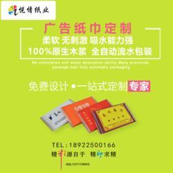 钱夹纸巾_订做钱夹纸巾_悦情纸业 酒店(优质商家)图片