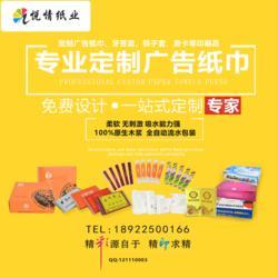 广告纸巾(图)|ktv 盒装纸巾|盒装纸巾图片
