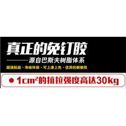 奥陶粘胶 深圳透明免钉胶 透明免钉胶品牌招商图片