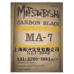 光泽好 着色力强 原装正品 日本三菱碳黑MA7图片