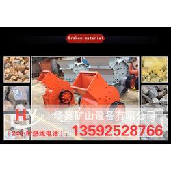 罗◆源县锤式破碎机-锤式时间破碎机厂家-华英矿山(优质商家)图片