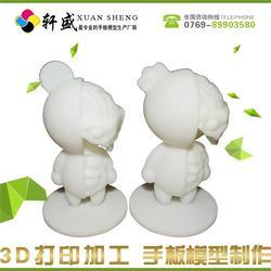 东莞轩盛手板模型(在线咨询)东莞3D打印-东莞3D打印首板图片